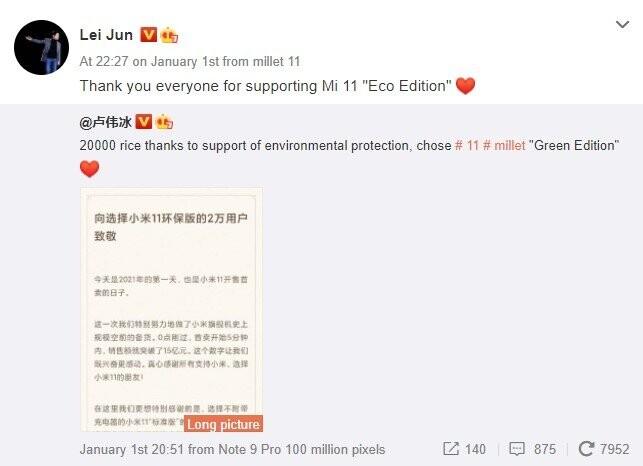 Los números de venta del Xiaomi Mi 11 Eco Edition revelados